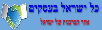 אתר הצרכנות של ישראל